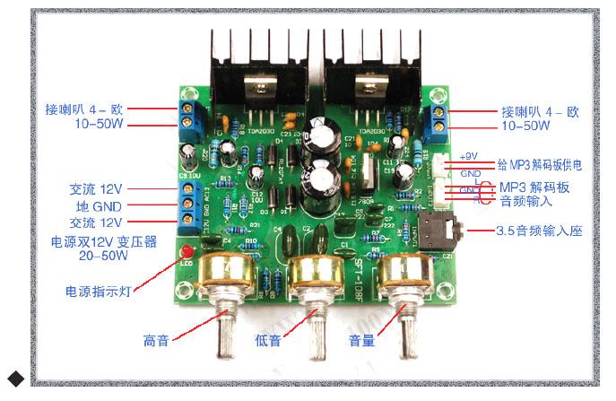 0 双声道15w 15w 相容lm1875 ◆ pcb印刷电路板规格:88*73*1.