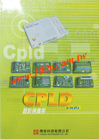 CPLD設計與應用