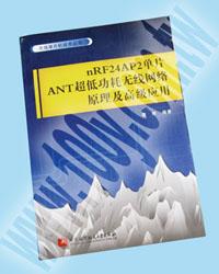 nRF24AP2-book